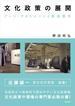文化政策の展開 アーツ・マネジメントと創造都市