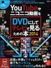 YouTubeやニコニコ動画をDVDにしてテレビで見るための本 ネット動画を無料でダウンロード→DVD化!! 2014