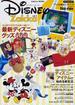 ディズニーザッカ vol.2(学研MOOK)