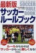 最新版サッカールールブック(学研スポーツブックス)