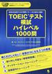 TOEICテスト模試ハイレベル1000問 高得点を目指すための難問パターンを5回分に凝縮!