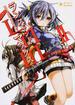 ランス・アンド・マスクス 騎士少年の仮面劇 2(ぽにきゃんBOOKS)