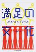 満足の文化(ちくま学芸文庫)
