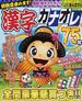 漢字カナオレ75問(MS MOOK)