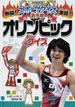 オリンピッククイズ 図書館版