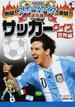 サッカークイズ 図書館版 世界編