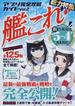 アプリ完全攻略ガイド Vol.2 総力特集艦これ