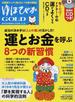 ゆほびかGOLD vol.22 「運とお金」を呼ぶ8つの新習慣(マキノ出版ムック)