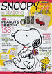 SNOOPY in SEASONS Play Time with PEANUTS!(学研MOOK)