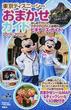 東京ディズニーシーおまかせガイド 2014−2015(Disney in Pocket)