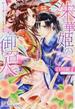 朱華姫の御召人 1 かくて愛しき、ニセモノ巫女(コバルト文庫)