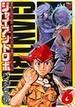 ジャイアントロボバベルの籠城 6(チャンピオンREDコミックス)