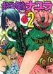 おどろ領域ナユラ 2(バーズコミックス)