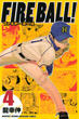FIRE BALL! 4(月刊少年マガジンKC)