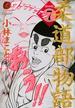 柔道部物語 7 新装版 (ヤンマガKC)(ヤンマガKC)