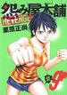 怨み屋本舗REVENGE 9(ヤングジャンプコミックス)