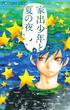 家出少年と夏の夜 (ベツコミフラワーコミックス)