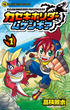 カセキホリダームゲンギア 1 (コロコロコミックス)(コロコロコミックス)