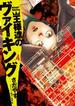 王様達のヴァイキング 4(ビッグコミックス)