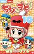 ちび☆デビ! 10 (ちゃおコミックス)(ちゃおコミックス)