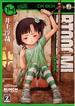 BTOOOM! 14 (BUNCH COMICS)(バンチコミックス)