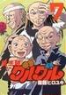 魔法陣グルグル 新装版 7(ガンガンコミックスONLINE)