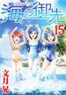 海の御先 15(ジェッツコミックス)