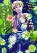 鳴く蟬よりも鳴かぬ蛍が身を焦がす (JOUR COMICS)(ジュールコミックス)