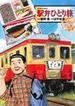 駅弁ひとり旅ザ・ベスト 全国ローカル私鉄編 (ACTION COMICS)(アクションコミックス)