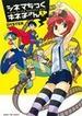 シネマちっくキネ子さん 1 Glory to the Kantoku girl! (MANGA TIME COMICS)(まんがタイムコミックス)