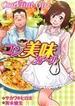 コン美味ガール 1 (芳文社コミックス)(芳文社コミックス)