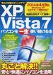 XP/Vista/7パソコンを一生使い続ける本 XP公式サポート終了!対策はお早めに!(EIWA MOOK)