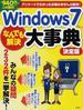 Windows7なんでも解決大事典 決定版(TJ MOOK)