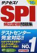 サクセス!SPI 2016年度版 頻出度順問題集