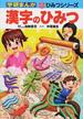 漢字のひみつ (学研まんが新ひみつシリーズ)