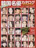 韓国名優カタログスペシャル 超ワイド判 2014年版(学研MOOK)