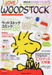 LOVE WOODSTOCK small is beautiful(学研MOOK)