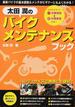 太田潤のバイクメンテナンスブック 最新バイクの基本調整&メンテがビギナーにもよくわかる!
