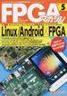 FPGAマガジン ハイエンド・ディジタル技術の専門誌 No.5 Linux/Android×FPGA