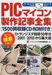 PICマイコン製作記事全集 月刊トランジスタ技術10年分(2001−2010)から集大成