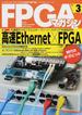 FPGAマガジン ハイエンド・ディジタル技術の専門誌 No.3 高速Ethernet×FPGA