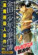 金田一少年の事件簿 黒魔術殺人事件 (講談社プラチナコミックス)