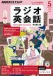 NHKラジオ ラジオ英会話 2014年5月号