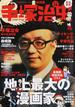 手塚治虫 総特集 地上最大の漫画家 増補新版(KAWADE夢ムック)