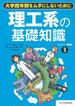 理工系の基礎知識(サイエンス・アイBOOK)