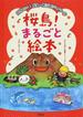 桜島!まるごと絵本 知りたい!桜島・錦江湾ジオパーク
