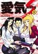 愛気−S (コミック) 7巻セット(少年画報社コミックス)
