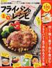 大人気料理ブロガー珍獣ママのフライパンでドーン!と楽々レシピ(サクラムック)