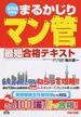 まるかじりマン管最短合格テキスト 2014年度版
