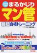 まるかじりマン管最短合格トレーニング 2014年度版